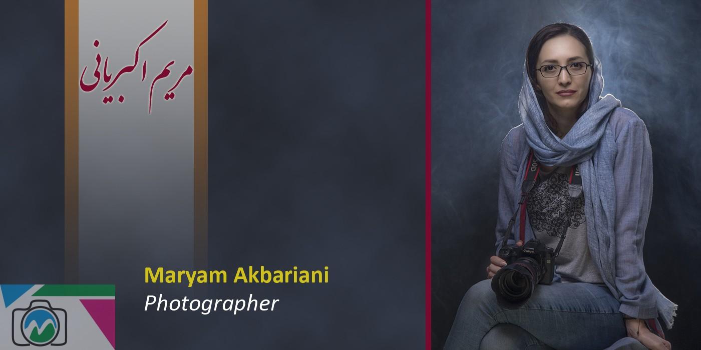 مریم اکبریانی - عکاس